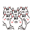 【あき/アキ】さんが使う名前スタンプ(個別スタンプ:05)