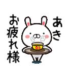 【あき/アキ】さんが使う名前スタンプ(個別スタンプ:06)