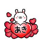 【あき/アキ】さんが使う名前スタンプ(個別スタンプ:07)