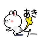 【あき/アキ】さんが使う名前スタンプ(個別スタンプ:08)