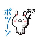 【あき/アキ】さんが使う名前スタンプ(個別スタンプ:10)