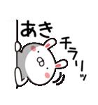 【あき/アキ】さんが使う名前スタンプ(個別スタンプ:13)
