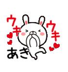 【あき/アキ】さんが使う名前スタンプ(個別スタンプ:15)