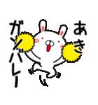【あき/アキ】さんが使う名前スタンプ(個別スタンプ:16)