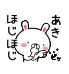 【あき/アキ】さんが使う名前スタンプ(個別スタンプ:18)