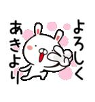 【あき/アキ】さんが使う名前スタンプ(個別スタンプ:19)