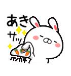 【あき/アキ】さんが使う名前スタンプ(個別スタンプ:20)