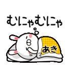 【あき/アキ】さんが使う名前スタンプ(個別スタンプ:21)