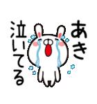 【あき/アキ】さんが使う名前スタンプ(個別スタンプ:23)