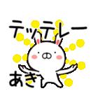 【あき/アキ】さんが使う名前スタンプ(個別スタンプ:24)