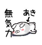 【あき/アキ】さんが使う名前スタンプ(個別スタンプ:26)