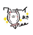 【あき/アキ】さんが使う名前スタンプ(個別スタンプ:27)