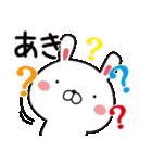 【あき/アキ】さんが使う名前スタンプ(個別スタンプ:32)
