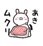 【あき/アキ】さんが使う名前スタンプ(個別スタンプ:40)