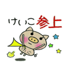 ちょ~便利![けいこ]のスタンプ!(個別スタンプ:09)