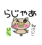 ちょ~便利![けいこ]のスタンプ!(個別スタンプ:11)