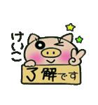 ちょ~便利![けいこ]のスタンプ!(個別スタンプ:12)