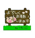 ちょ~便利![けいこ]のスタンプ!(個別スタンプ:16)