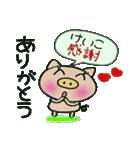 ちょ~便利![けいこ]のスタンプ!(個別スタンプ:17)