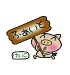 ちょ~便利![けいこ]のスタンプ!(個別スタンプ:23)