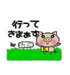ちょ~便利![けいこ]のスタンプ!(個別スタンプ:34)