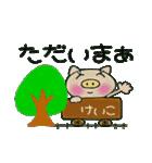ちょ~便利![けいこ]のスタンプ!(個別スタンプ:35)