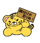 らぶ干支【寅】(個別スタンプ:5)