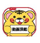 らぶ干支【寅】(個別スタンプ:8)