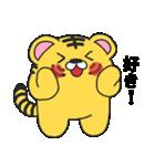 らぶ干支【寅】(個別スタンプ:13)