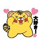 らぶ干支【寅】(個別スタンプ:14)
