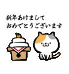 筆猫のお正月(個別スタンプ:08)