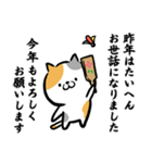 筆猫のお正月(個別スタンプ:14)