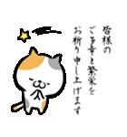 筆猫のお正月(個別スタンプ:22)