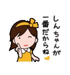 しんちゃんが好き(個別スタンプ:23)