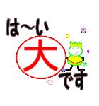 まる大 専用(個別スタンプ:1)