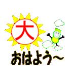 まる大 専用(個別スタンプ:2)