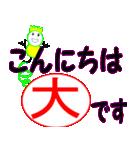 まる大 専用(個別スタンプ:3)