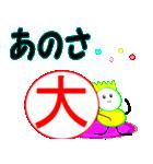 まる大 専用(個別スタンプ:5)