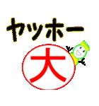 まる大 専用(個別スタンプ:6)