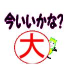 まる大 専用(個別スタンプ:7)