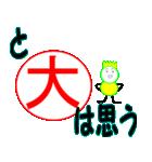 まる大 専用(個別スタンプ:9)