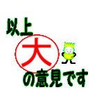 まる大 専用(個別スタンプ:10)