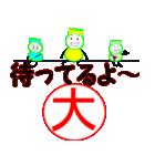 まる大 専用(個別スタンプ:16)