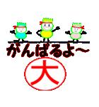 まる大 専用(個別スタンプ:22)