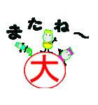 まる大 専用(個別スタンプ:39)