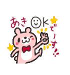 あきさん専用☆かわいいくまの名前スタンプ(個別スタンプ:03)