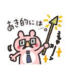あきさん専用☆かわいいくまの名前スタンプ(個別スタンプ:05)