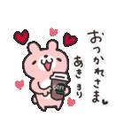 あきさん専用☆かわいいくまの名前スタンプ(個別スタンプ:08)