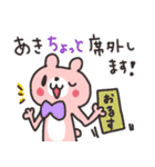 あきさん専用☆かわいいくまの名前スタンプ(個別スタンプ:13)