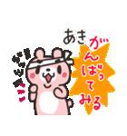 あきさん専用☆かわいいくまの名前スタンプ(個別スタンプ:15)